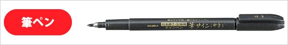 筆ペンに名入れ