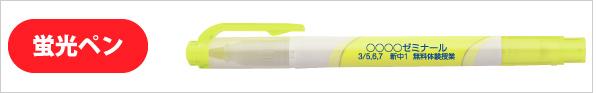蛍光ペンに名入れ