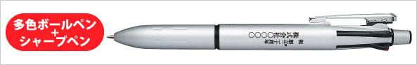 多色ボールペン+シャープペンに名入れ