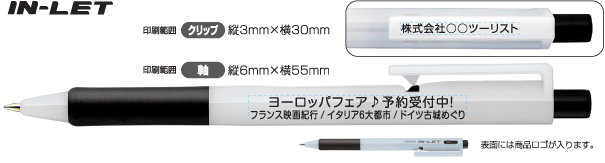 インレットボールペン 名入れ