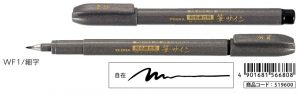 筆サイン 細字 筆ペン