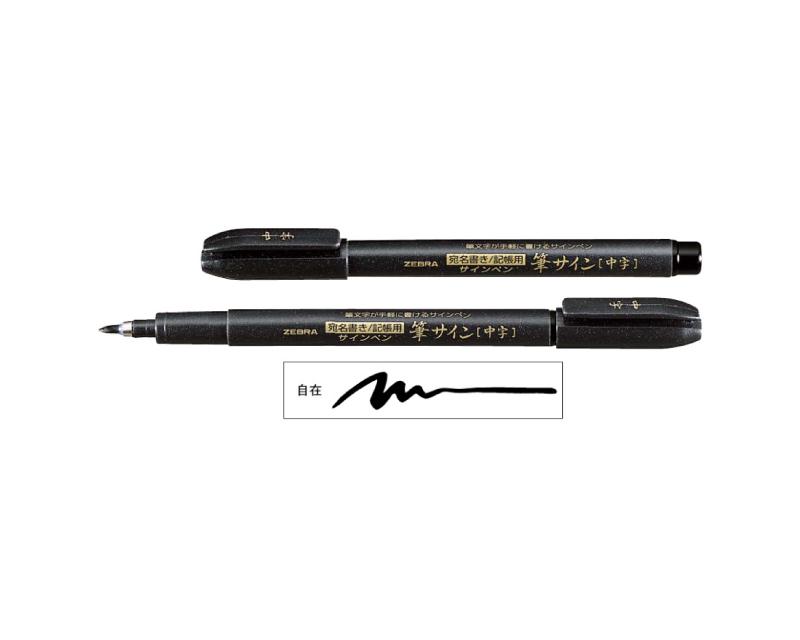 筆サイン 筆ペン 中字