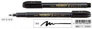 筆サイン 中字 筆ペン
