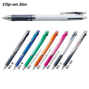 クリップ-オン スリム 2C 2色油性ボールペン