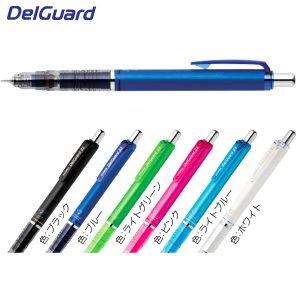 デルガード 折れないシャープペン