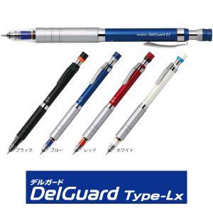 デルガード タイプ Lx 折れないシャープペン 高級ver.