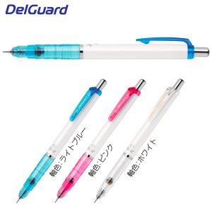 デルガード ホワイト軸 折れないシャープペン