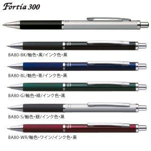 フォルティア300 油性ボールペン