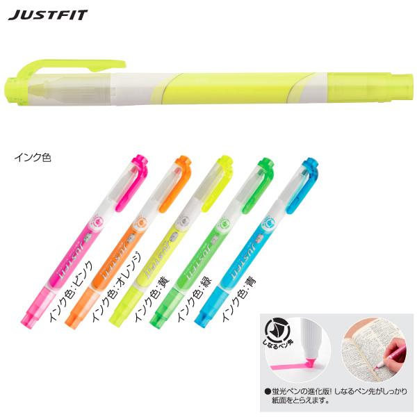 ジャストフィット蛍光ペン 名入れ