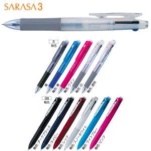 サラサ3/サラサ3B 3色ジェルボールペン
