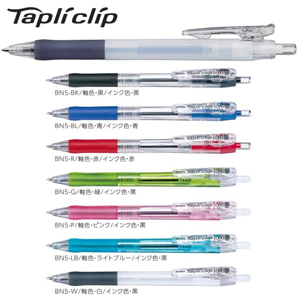 タプリクリップ ボールペン
