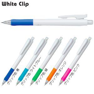 ホワイトクリップ シャープペン