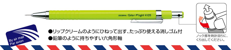 カラーフライト シャープペン サブ