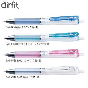 エアーフィット 油性ボールペン