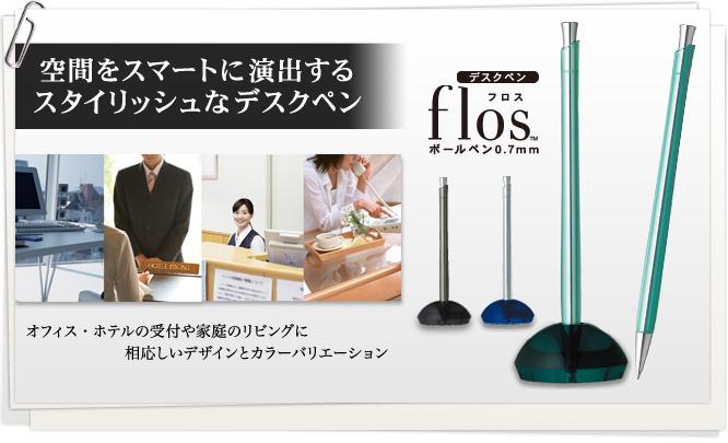 フロス デスクペン ボールペンと台のセット サブ