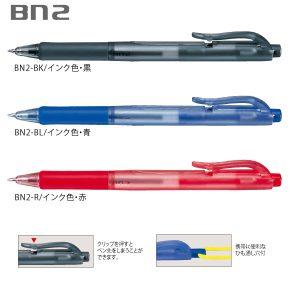 Bn2 油性ボールペン
