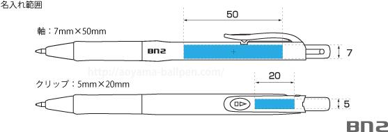BN2 油性ボールペン 名入れ