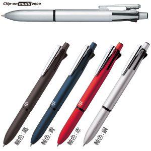 クリップ-オン マルチ2000 4色油性ボールペン+シャープペン