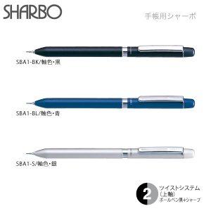 手帳用シャーボ(油性ボールペン黒+シャープ)