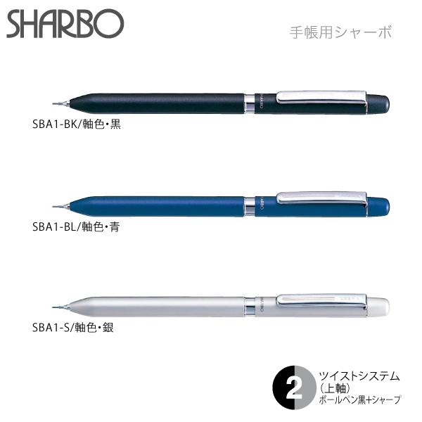 手帳用シャーボ