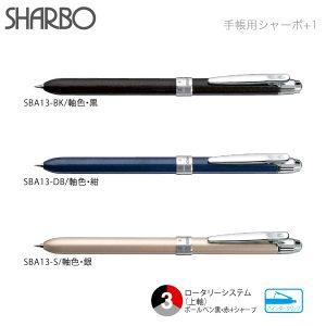 手帳用シャーボ+1(油性ボールペン黒・赤+シャープ)
