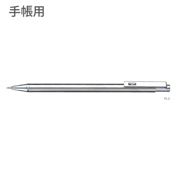 手帳用 シャープペン TS3