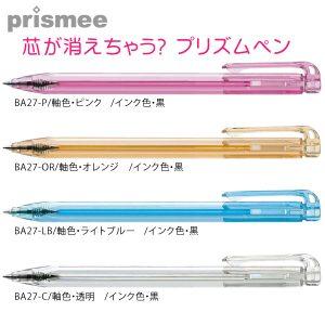 プリズミー 油性ボールペン(廃盤)