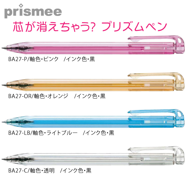 プリズミー 油性ボールペン