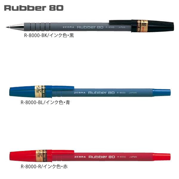 ラバー80 油性ボールペン