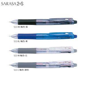 サラサ2+S 2色ジェルボールペン+シャープペン