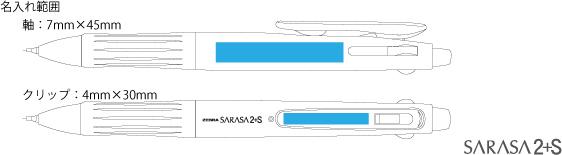 サラサ2+S 名入れ