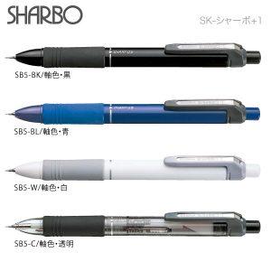 SK-シャーボ+1(油性ボールペン黒・赤+シャープ)