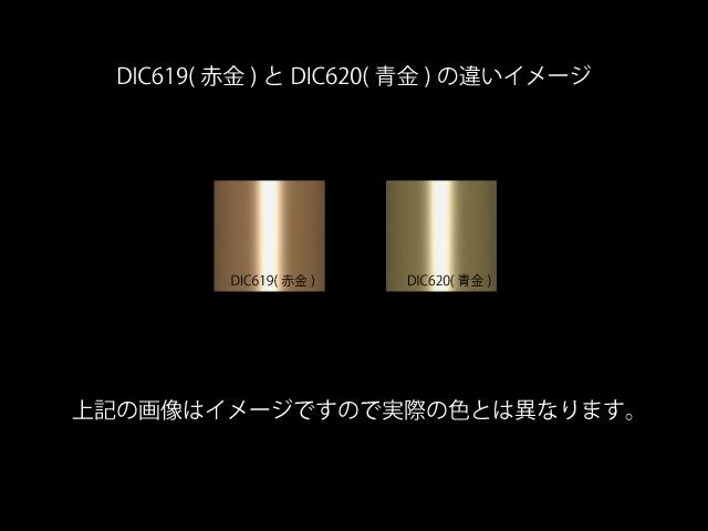dic-gold