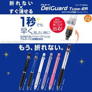 デルガード タイプER 折れないシャープペン+直ぐでる消しゴム