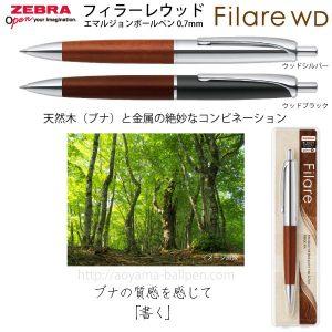 フィラーレウッド ノック式ボールペン