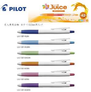 ジュース05(LJU-10EF)