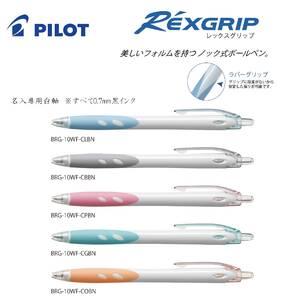 レックスグリップ0.7ボールペン(BRG-10F)