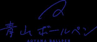青山ボールペン